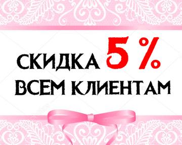 Скидка 5% каждому зарегистрировавшемуся покупателю!